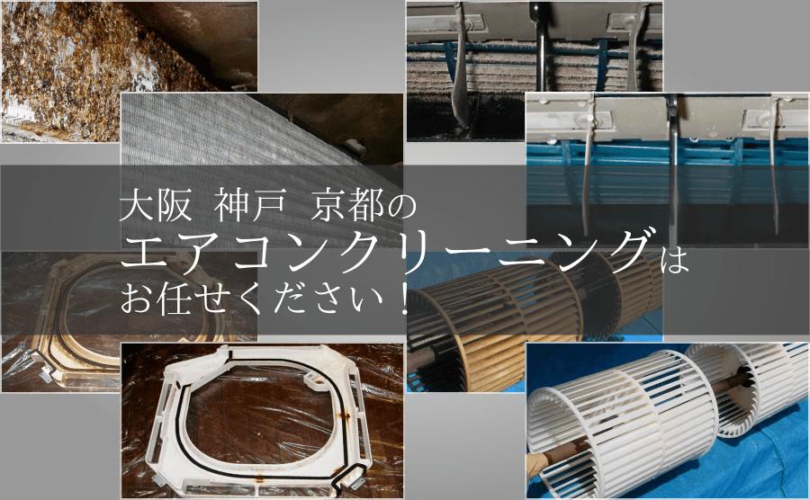 大阪 神戸 京都のエアコンクリーニングはお任せください