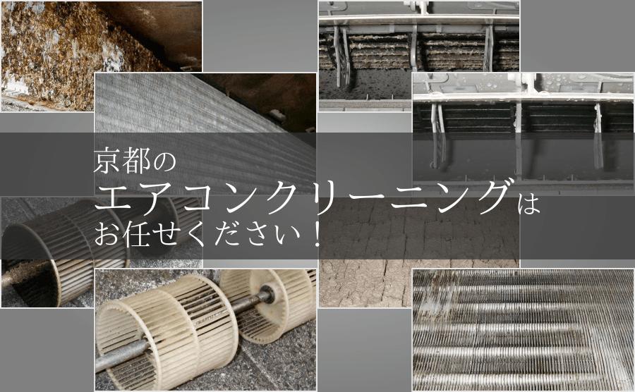京都市、京都近郊のエアコンのクリーニングはおまかせください!