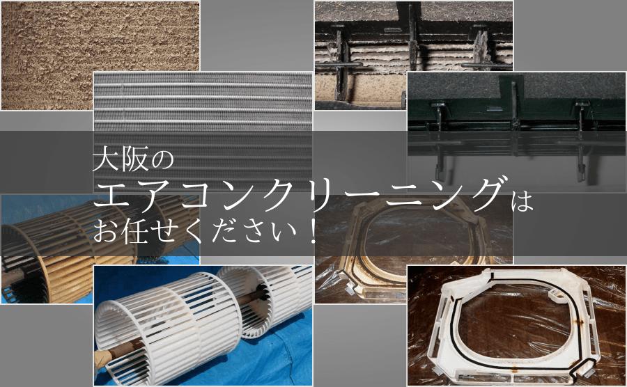 大阪市、大阪近郊のエアコンのクリーニングはおまかせください!