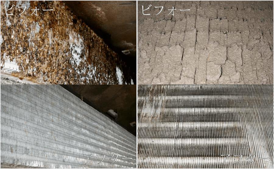 京都のエアコンのクリーニングのビフォーアフター1
