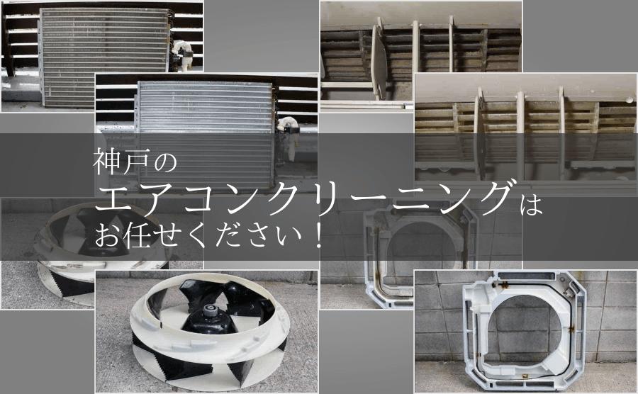 神戸市、兵庫県内のエアコンのクリーニングはおまかせください!